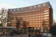 必威体育网站太阳纸业集团办公楼